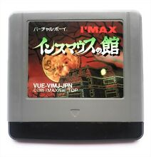 Insmouse no yakata japan no box