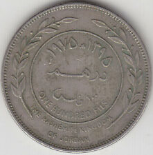Jordan - Hundred ( 100 ) Fils Coin - Hussein - 1975