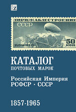 Zagorsky Russia New Postage stamp catalogue from 1857 to 1965 years