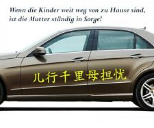 Autoaufkleber Kinder Mutter China Hierogliphe Sticker Spuch Auto Aufkleber 2E036