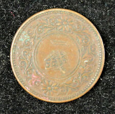 Japan 1 Sen Coin Japanese Taisho & Showa Emperor