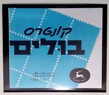 ISRAEL 1966  TOWNS EMBLEMS BOOKLET # B-14 W/ PLATE NUMBER & DATE XF (book)