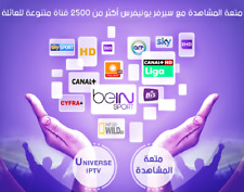 Universe IPTV Arabic Subscription (3, 6, 12 months) Android iOs Smart TV MAG M3U