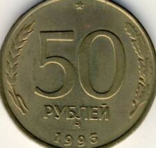 Russia 50 (Fifty) pybjib or Ruble Coins Russian Federation Roubles