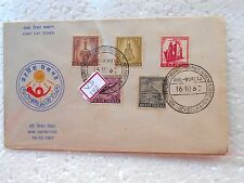 india fdc first day cover new definitives 1967 : NEW DELHI  - vd182