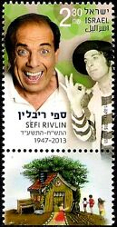Israel 2015 - Sefi Rivlin - Actor And Comedian - A Stamp With A Tab - Mnh