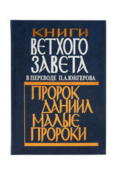 The Old Testament Books. A Translation By Yungerov P.a. Russian Orthodox Church.