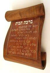 Home Blessing Birkat Ha-bait-judaica,luxury,collectible,sterling Silver,gift