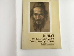 Vintage Jewish Characters In Israel, Pictures David Gilboa