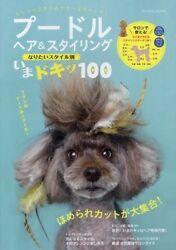 Poodle Hair And Styling 2016 Grooming Hair Style Catalog Arrangement Book Japan