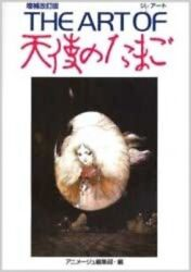Used Tenshi No Tamago Angel Egg Anime Art 86 Book From Japan