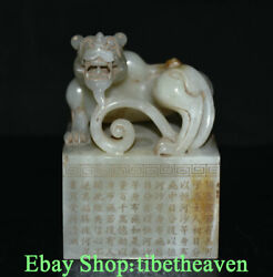 """4.4"""" Old Chinese Hetian Jade Carving Dynasty Palace Pixiu Beast Word Seal Stamp"""
