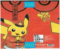 10 Ten Official Pokemon Chinese New Year Red Envelopes Empty No Card