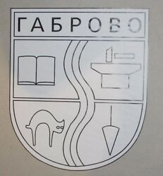 Vintage Ink Painting Gabrovo City Logo Design