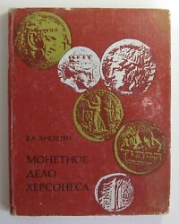 1977 Anokhin Coins Monetary Coinage Chersonesos Gold Antiquity Book Russianold