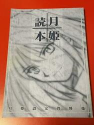 Tsukihime Type Moon Setting Material Book First Edition 2001