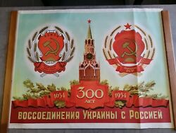 Vintage Soviet Propaganda Poster 300 Years From Union Of Ukraine With Russia