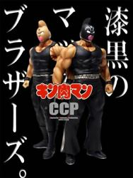 Ccp Cmc No.39and 33 Muscular Collect. Ltd. Jet Black Muscle Brothers Figure 2 Pcs.