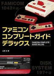 Famicom Perfect Catalog Deluxe Book Video Game Fc Disk System Nintendo