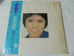 Lp Forest Masako/ Collection Of Poems Departure Port Festival Secondhand