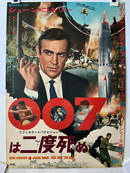 You Only Live Twice Original Japanese B2 Movie Poster James Bond 007 Connery