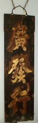 Antique Wood Japanese Sign