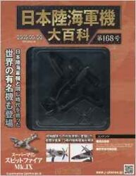 Imperial Japan Army Navy Hachette Collections No168 Diecast Ww2 Fighter F/s