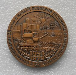 1954-1979 Land Reclamation Land Fill Russian Table Medal Russia Khruschev Lmd