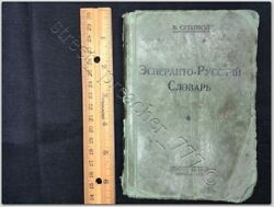 RARE Book USSR Soviet Esperanto Russian 1929 dictionary Antique Edition