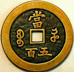 China 500 Cash Nd 1851 Hsien-feng Tung-pao Cast Brass Patterns Pn74 Boo-ho N326