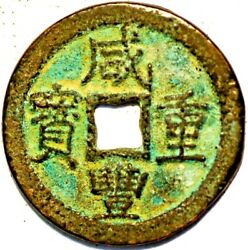China Empire 1851-61 Hsien Feng Tand039ien-hsia Tai Ping Peace Under Heaven N542