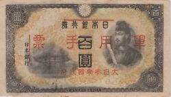 Vintage Korea 100 Yen Currency Very Rare Banknote Appears As Very Fine+ Cond