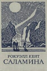 Salamina By Rockwell Kent Illustrated By The Author Old Russian Books. 1965