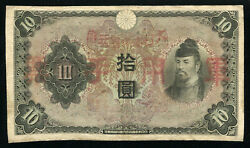 Japan - 10 Yen 1943 Banknote Note Ww2 - No Serial - Rare Stamp