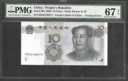 China Paper Money Mao FACE Double Print PMG67 ONLY ONE KNOW!!!!!