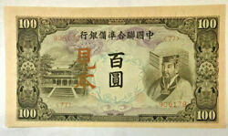 China 1944 3rd Issue, 100 Yuan Specimen Red Overprint And No Perforat..rare