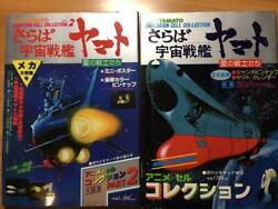 Space Battleship Yamato Cel Collection Book Rare From Japan