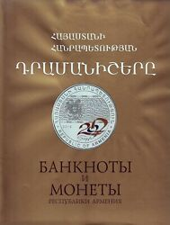 Banknotes And Coins Of Armenia Commemorative Volume Illustrated Catalogue Rare