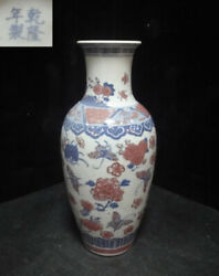 Antique Chinese Finest Blue White And Red Porcelain Vase Qianlong Marks