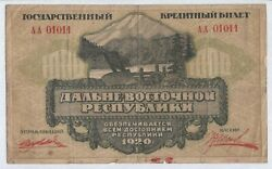 Russia Far Eastern Republic 1000 Rubles 1920 Second Credit Notes Issue