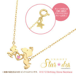 [new] Snoopy And Woodstock Heart Pendant Necklace, Peanuts Star D'or K10 And Diamond