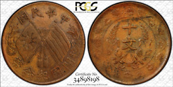 Cash091 Extremely Rare China 1920 10 Cash In Brass. Pcgs Xf45