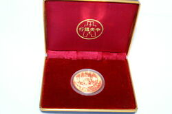 1981 70th Anniversary Birth Of The Republic Of China Gold Coin - Bu