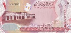 Bahrain, 1 Dinar, Fancy Serial Number 1000000 Million, 4th Issue 2008, Unc.
