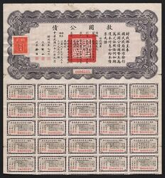 1937 China 50 Liberty Bond, Uncancelled, With 25 Coupons
