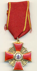 Russian Imperial Order Of St. Anna 3rd Class