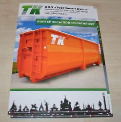 Multi-lift And Garbage Containers Municipal Truck Russian Lot Brochure Prospekt