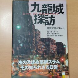 Photo Book City Of Darkness Life In Kowloon Walled City Documentar