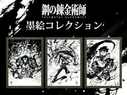 Fullmetal Alchemist Japanese Ink Brush Painting Collection Aniplex Limited Item