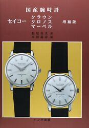 Watch Seiko Crown Cronos Marve Made In Japan Book